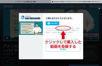 購入方法4.jpg