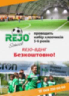 Академия Детского Футбола