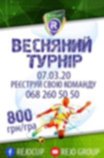 Футбольный Турнир R-CUP