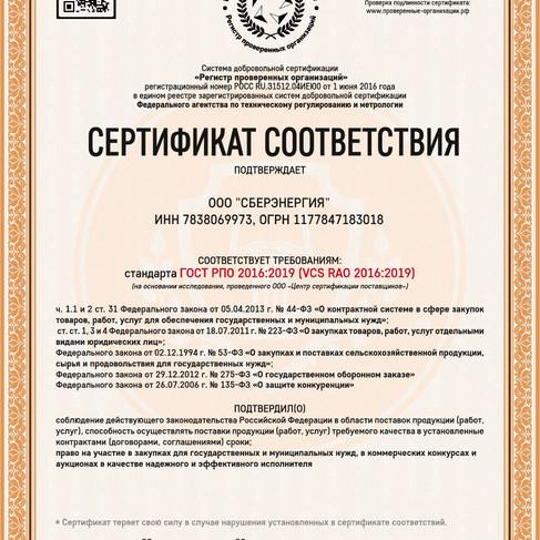 СберЭнергия-сертификат-1.jpg