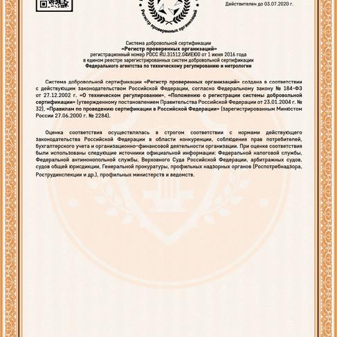 СберЭнергия-сертификат-2.jpg
