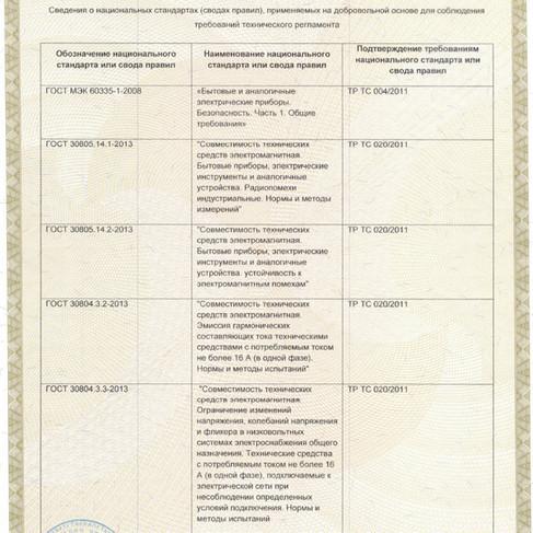 сертификат-2.jpg