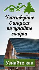 База отдыха Юромка акции и скидки