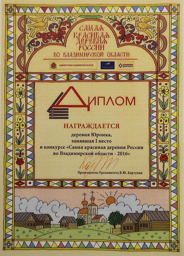 Лучшая деревня, Лучшая деревня владимирской области, Лучшая деревня России, лучшая деревня результаты
