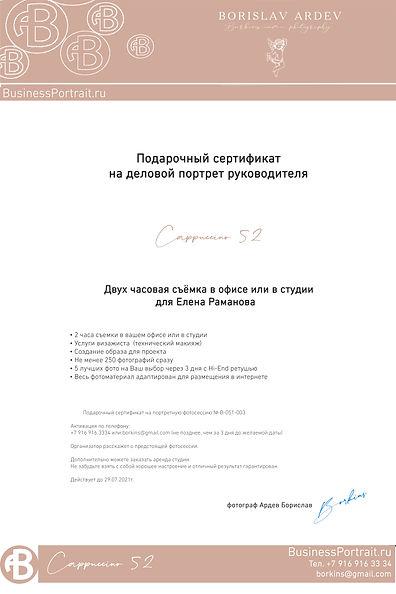 Подарочный сертификат  на деловой портре