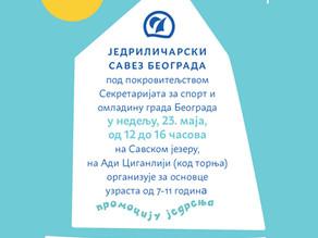 Beogradska jedra