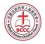 BCCC Logo 1.jpg