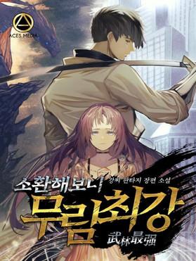 소환해보니 무림 최강/강찌