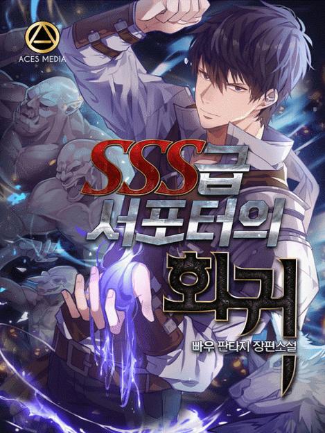 SSS급 서포터의 회귀 / 빠우