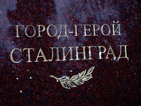 День Победы в Сталинградской битве