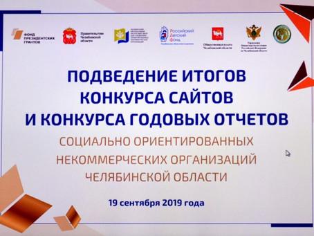 Победа Совета ветеранов Трёхгорнова на конкурсе НКО Челябинской области