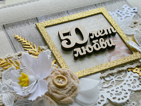 50 лет любви!