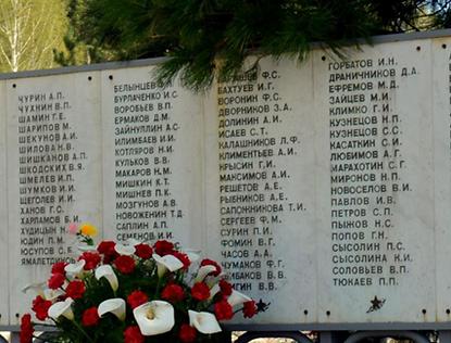 1-1-плита мемориала Слава .jpg.png