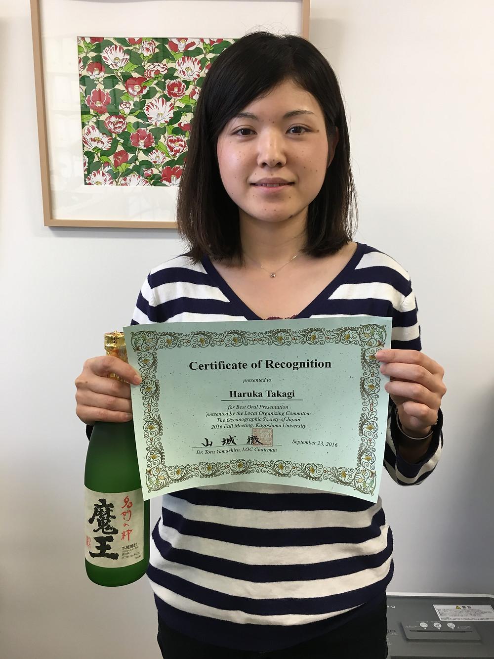 博士研究員の髙木悠花さんが、鹿児島で開催された日本海洋学会秋季大会においてベストプレゼンテーション賞を見事受賞しました。副賞は魔王!