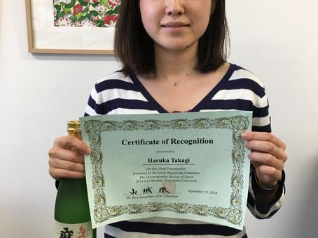 高木さん、日本海洋学会秋季大会ベストプレゼンテーション賞受賞