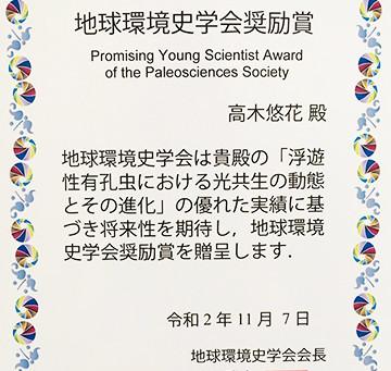 髙木悠花さん、地球環境史学会奨励賞を受賞