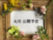 スクリーンショット 2020-03-16 10.30.15.png
