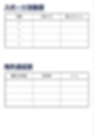スクリーンショット 2020-05-17 14.49.43.png