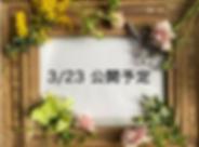 スクリーンショット 2020-03-16 10.29.30.png