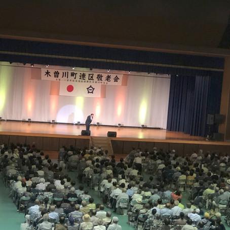木曽川町連区75歳以上になる方がなんと4567人!の敬老会