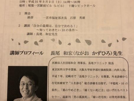 長尾和宏先生の講演会に行ってきました