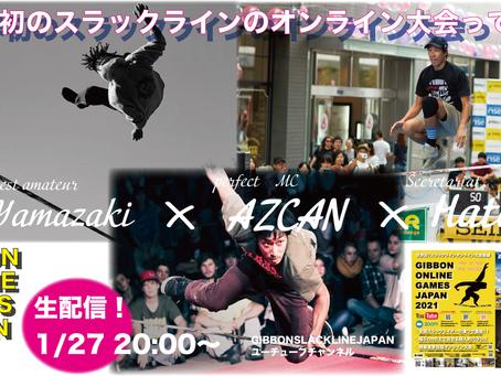 【GIBBON ONLINE GAMES JAPAN 2021】チャンネル登録者数を増やしたい企画⑥「アマチュア最強の素顔に迫る」guest:Kai Yamazaki