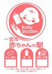 一宮市の「赤ちゃんの駅」に登録