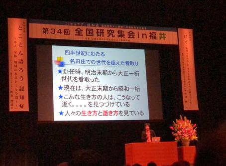 第34回全国研究集会in 福井