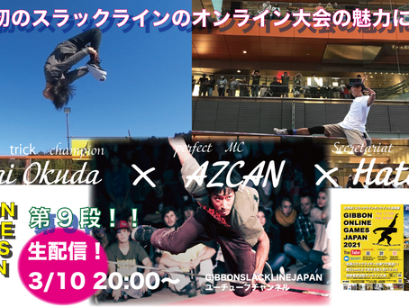 GIBBON ONLINE GAMES JAPAN 2021】チャンネル登録者数を増やしたい企画⑨「アマチュアトリック優勝の秘密に迫る!!」guest:Yudai Okuda