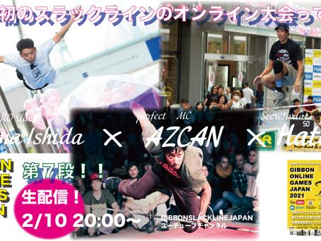 GIBBON ONLINE GAMES JAPAN 2021】チャンネル登録者数を増やしたい企画⑦「貴公子ソウマ選手の素顔に迫る!?」guest:soma ishida