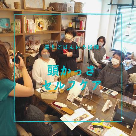 大阪茨木『巡りごはんいろは』様、かっさセルフケア講座レポートです!