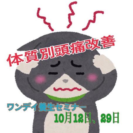体質別頭痛改善〜ワンデイ養生セミナー