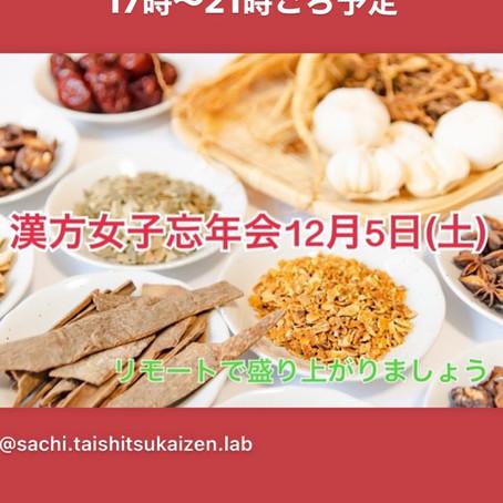 12月5日(土)ニューノーマル漢方女子忘年会開催