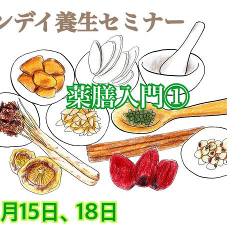 薬膳入門①〜ワンデイ養生セミナー
