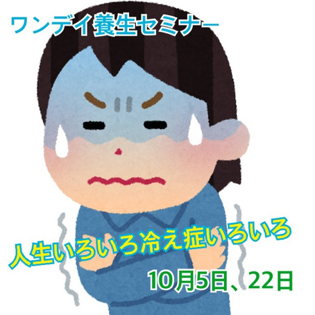 『人生いろいろ冷え症いろいろ』〜ワンデイ養生セミナー