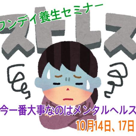 今一番大事なのはメンタルヘルス①〜ワンデイ養生セミナー