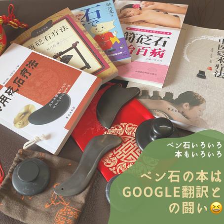 ベン石の本はGoogle翻訳との闘い