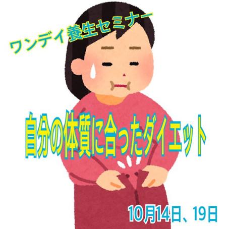 自分の体質に合ったダイエット〜ワンデイ養生セミナー