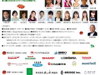 奥田武士 出演舞台「私、農業始めます!」