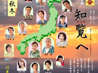 2021年6月2日(水)~奥田武士・舞台出演 ツアースタート