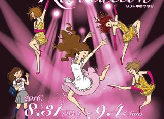 『ダンスレボリューション ~ソノトキのワタシ~』