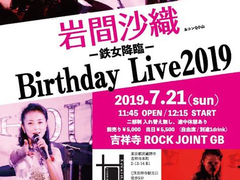Birthdayソロライブ決定〜🎶😊。