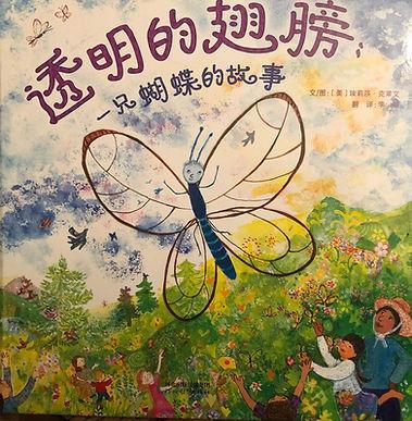 chinese glasswings.jpg