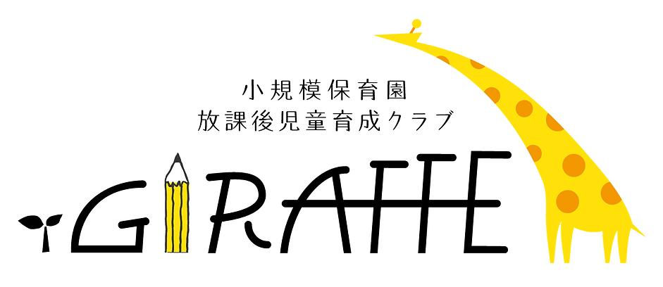 giraffe_logo-type.png