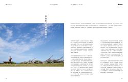 報導作品:北京東方壹週雜誌