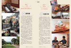 報導作品:台灣觀光月刊日文刊
