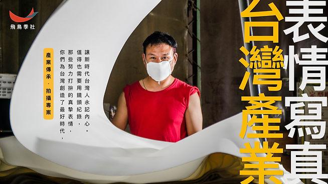 20190113#台灣產業表情寫真計畫#飛鳥季社.001.jpeg
