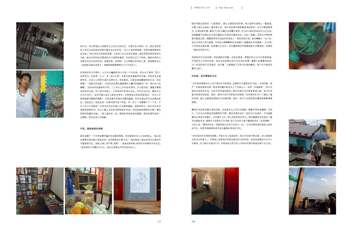 報導作品:北京明日風尚雜誌