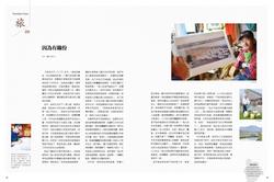 報導作品:ShoppingDesign雜誌