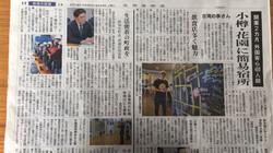 北海道新聞社專訪